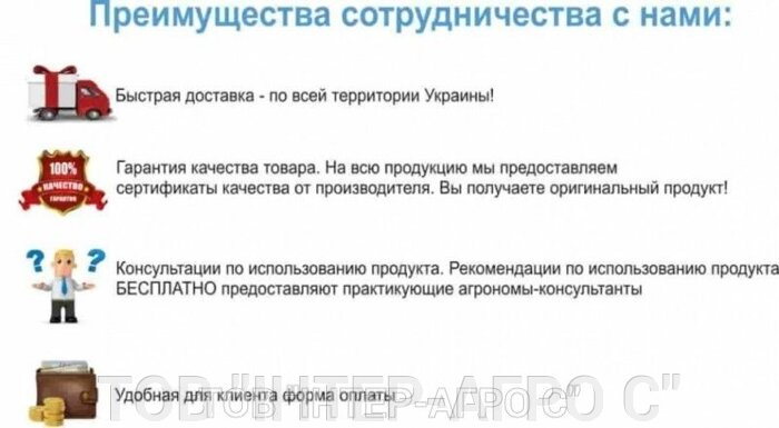 Фабиан Гербицид Инструкция По Применению - фото 5