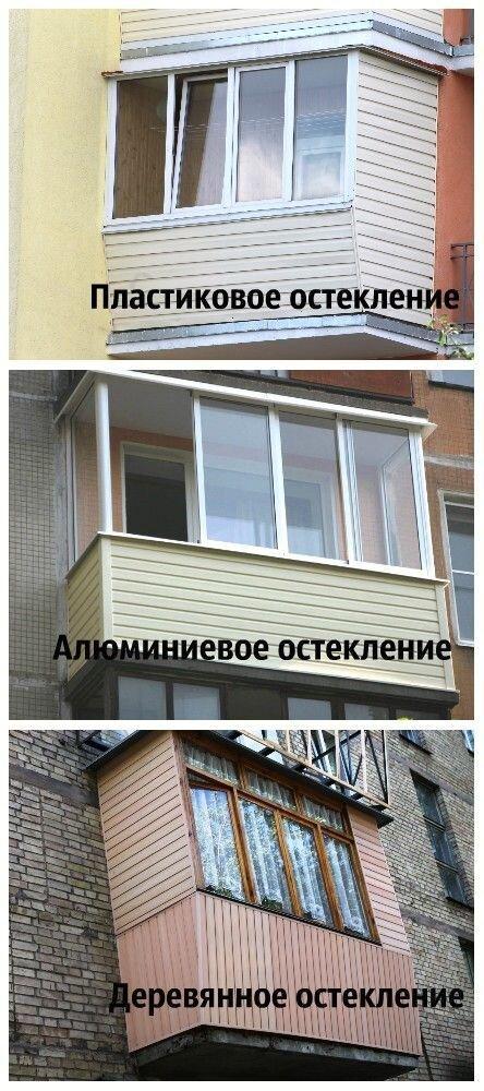 Ленск остекление балконов..