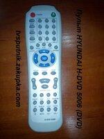 пульт для dvd hyundai h-dvd5018