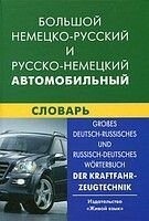 Медицинский немецко-русский, русско-немецкий словарь