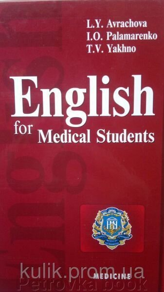 English For Medical Students AH Sabluk LV Levandovska Торрент