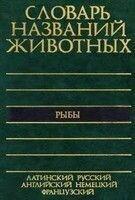 стриганова б.р захаров а.а пятиязычный словарь название
