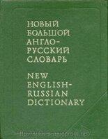 Ярцева большой энциклопедический словарь