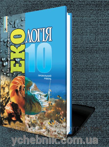 10 класс: к учебнику ан колмогорова и др