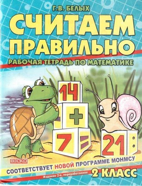 Гдз по Математике 2класса Демидова Козлова Тонких