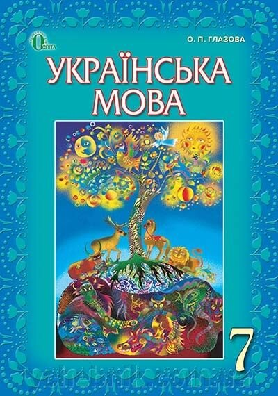 Рідна мова, Украина