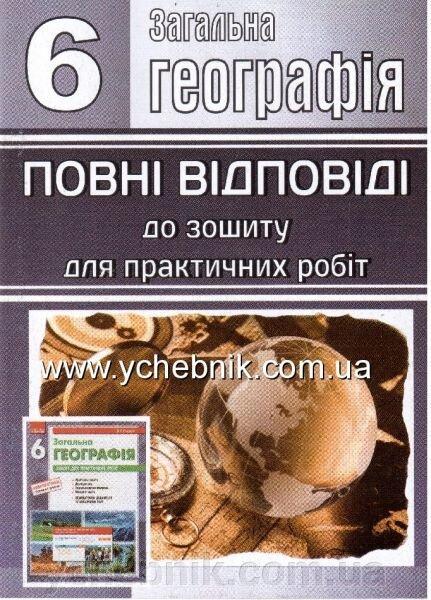 Зошит Для Практичних Робіт З Географії 6 Клас Гдз 2014
