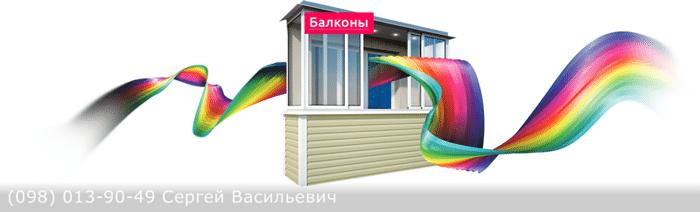 Ремонт балконов под ключ