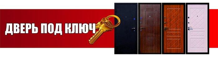 Двери купить