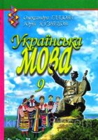 Українська мова 9 кл глазова о п