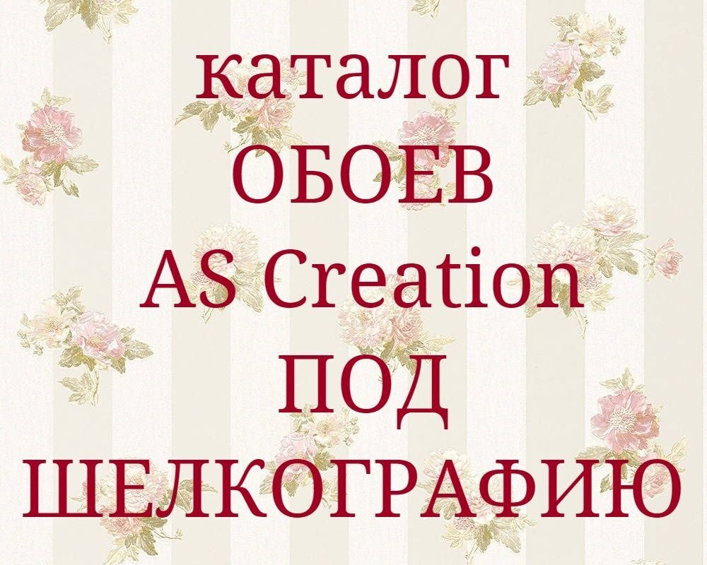 Каталоги обоев As Creation - фото Каталог обоев As Creation шелкография