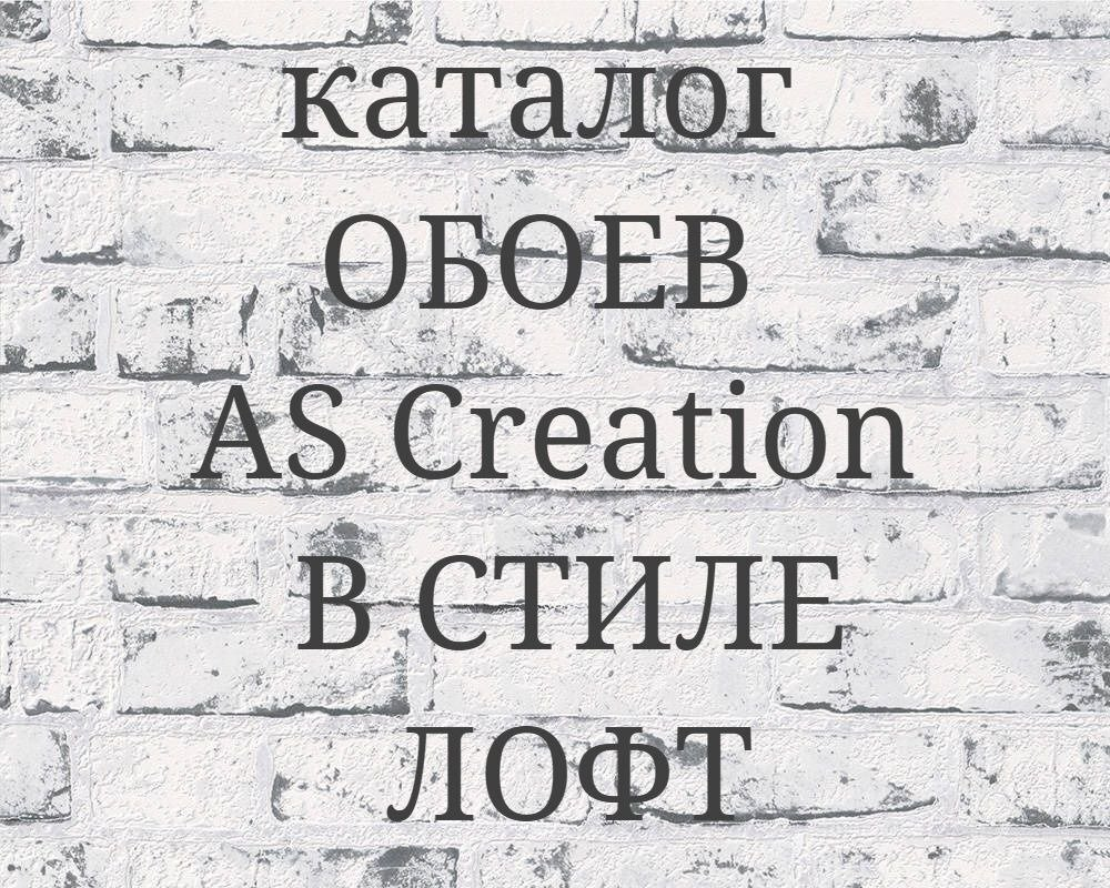 Каталоги обоев As Creation - фото Каталог обоев As Creation в стиле лофт