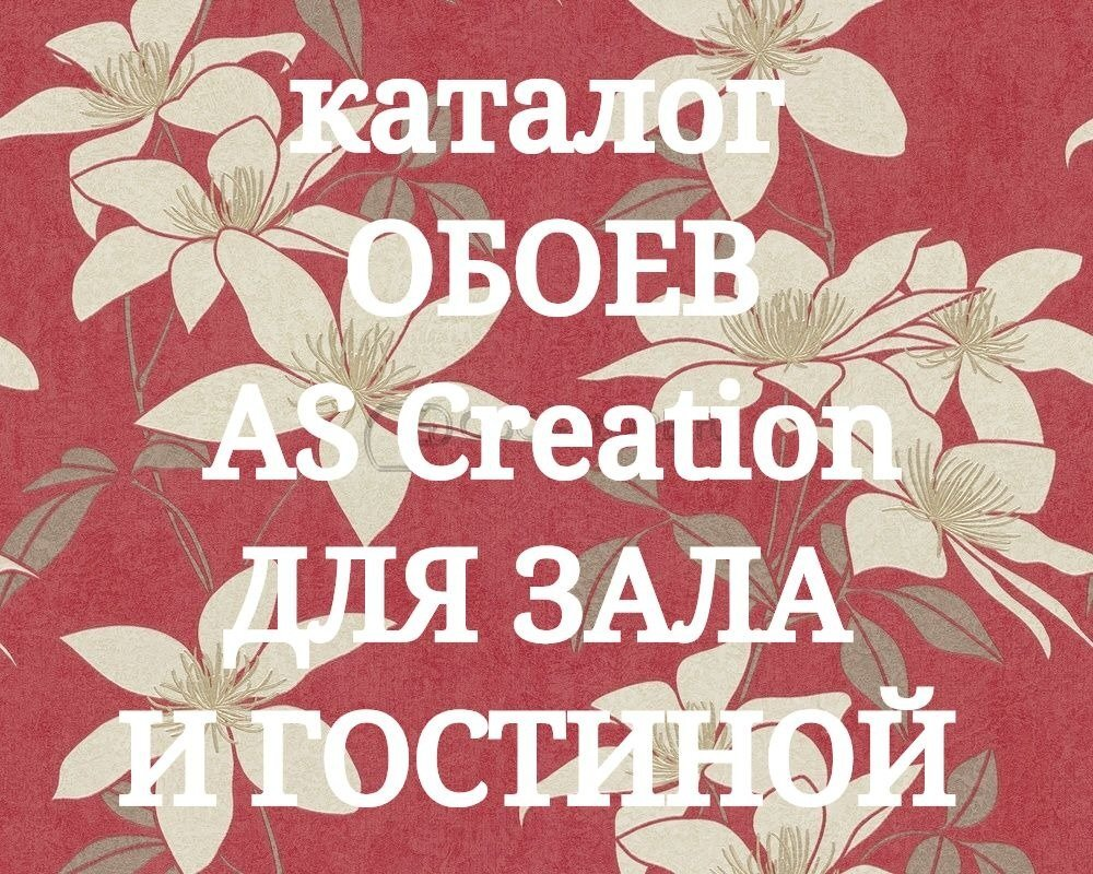 Каталоги обоев As Creation - фото Каталог обоев As Creation для гостиной и зала