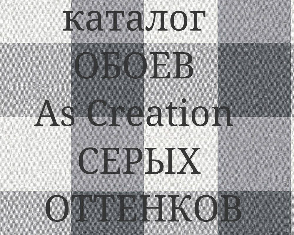 Каталоги обоев As Creation - фото Каталог обоев As Creation серых оттенков