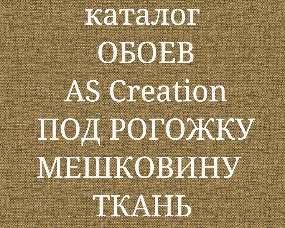 Каталоги обоев As Creation - фото Каталог обоев As Creation под рогожку мешковину ткань