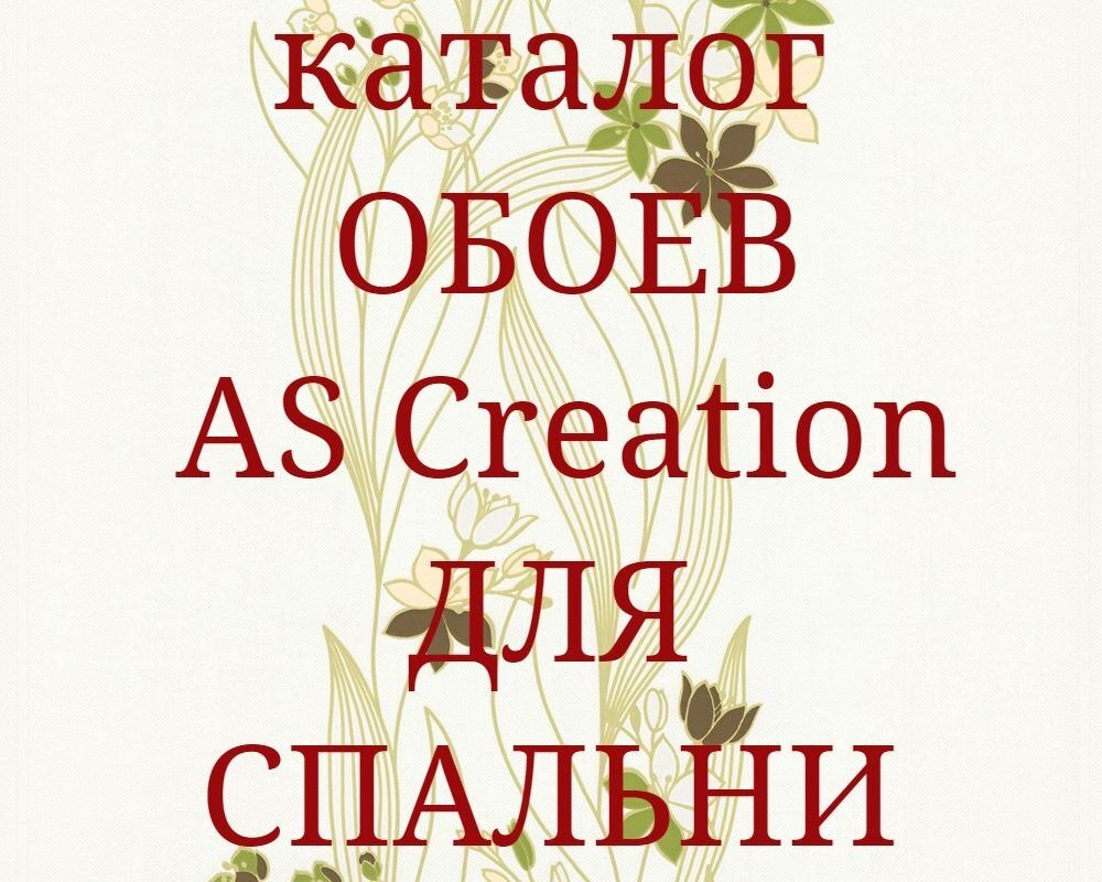 Каталоги обоев As Creation - фото Каталог обоев As Creation для спальни