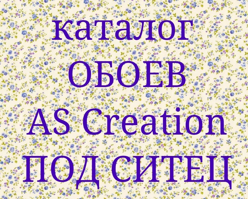 Каталоги обоев As Creation - фото Каталог обоев As Creation под мелкий ситец