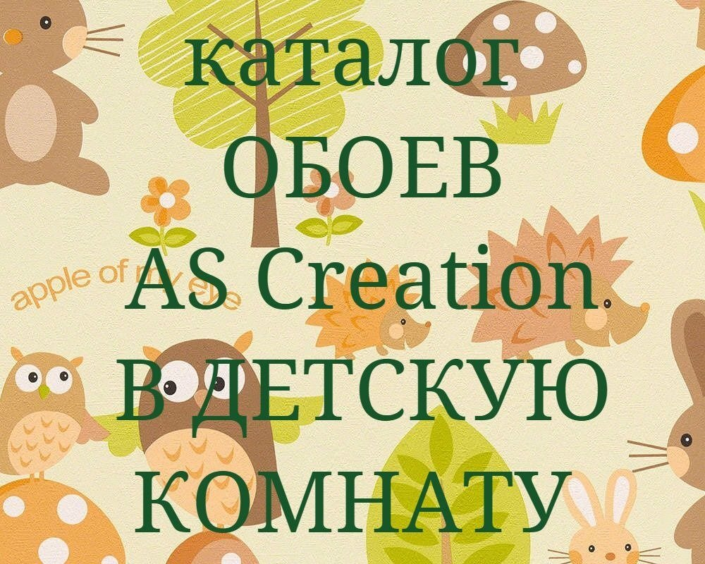 Каталоги обоев As Creation - фото Каталог обоев As Creation для детской комнаті