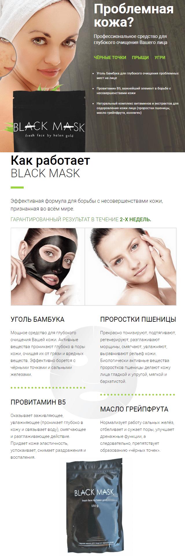 Домашняя и эффективная маска от черных точек