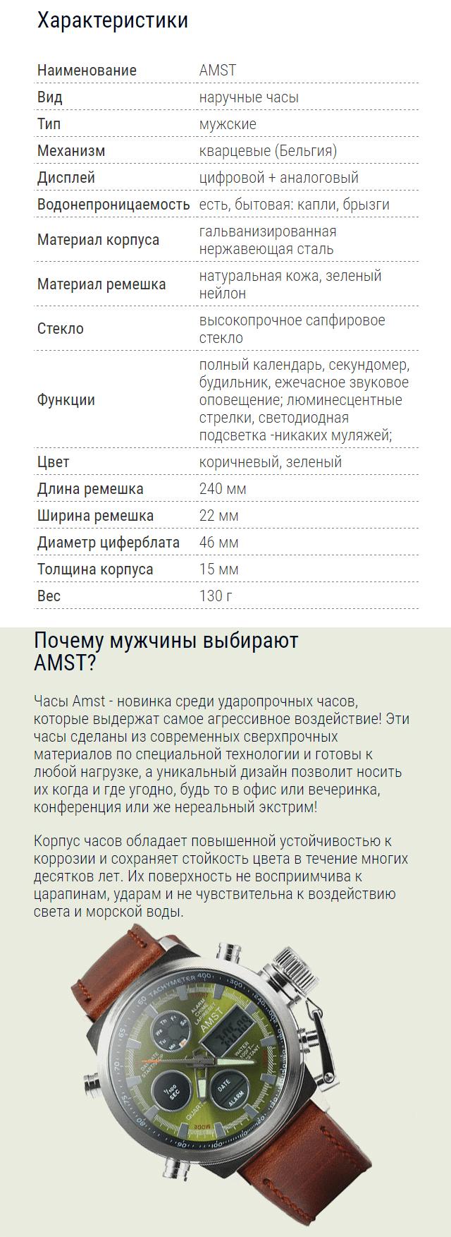 осторожны при наручные часы amst инструкция на русском если