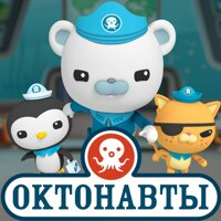Октонавты. Игрушки Fisher Price по мультфильму Octonauts