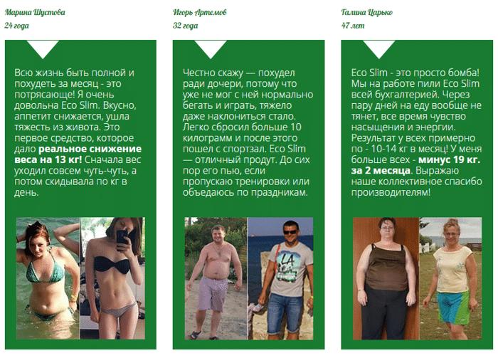 эко слим для похудения цена в томске