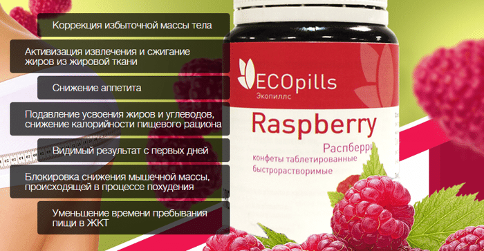 eco pills raspberry развод