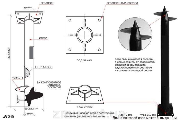 montazh-vintovyh-svay-diametrom-219-mm_97762f6f42779e6_800x600_1.jpg