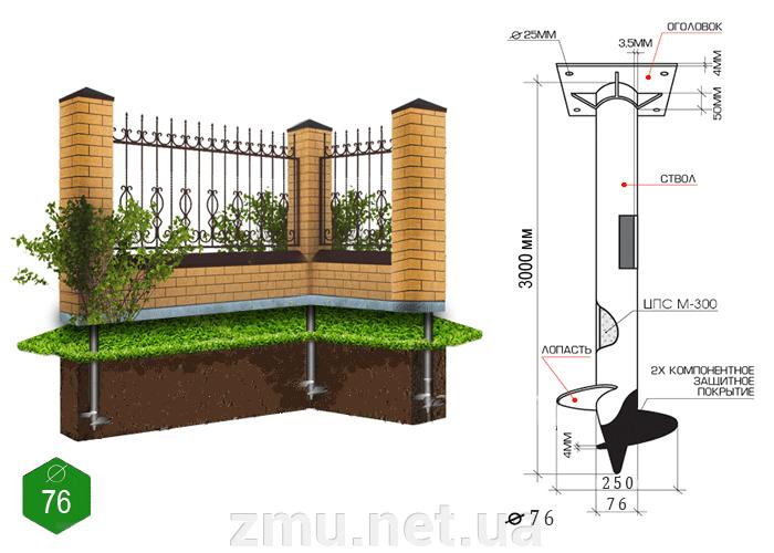 Монтаж гвинтових паль діаметром 76 мм - фото montazh-vintovyh-svay-diametrom-76-mm_81fa4506ca2aecb_800x600_1.png