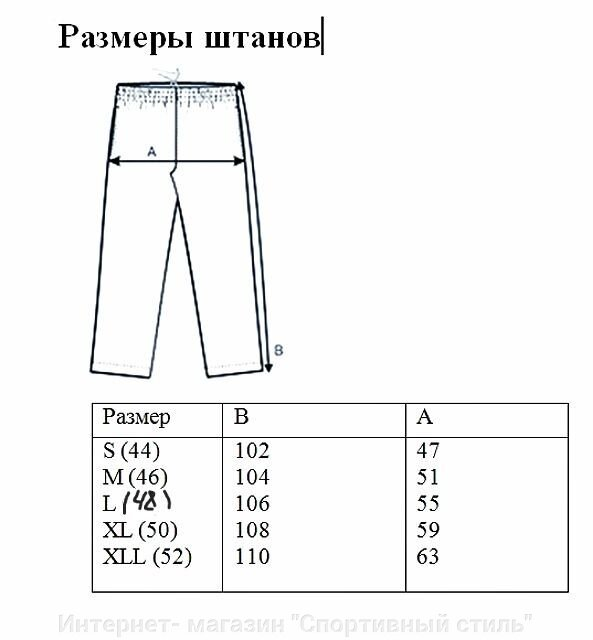 Размер Брюк 46