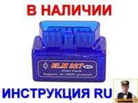 Elm327 Mini Bluetooth Obd2 Инструкция По Применению - фото 11