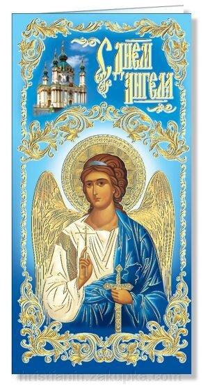 С днём ангела православные открытки с 40