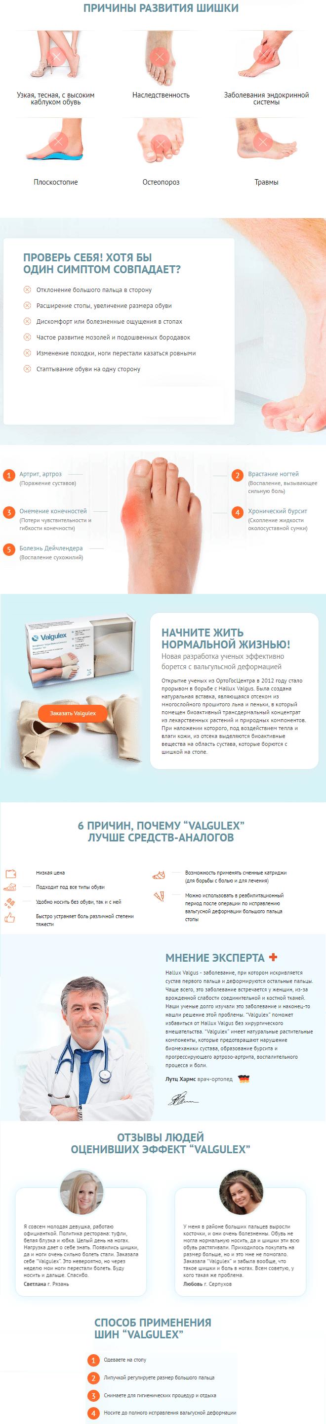 Вальгулекс лечение вальгусной деформации купить