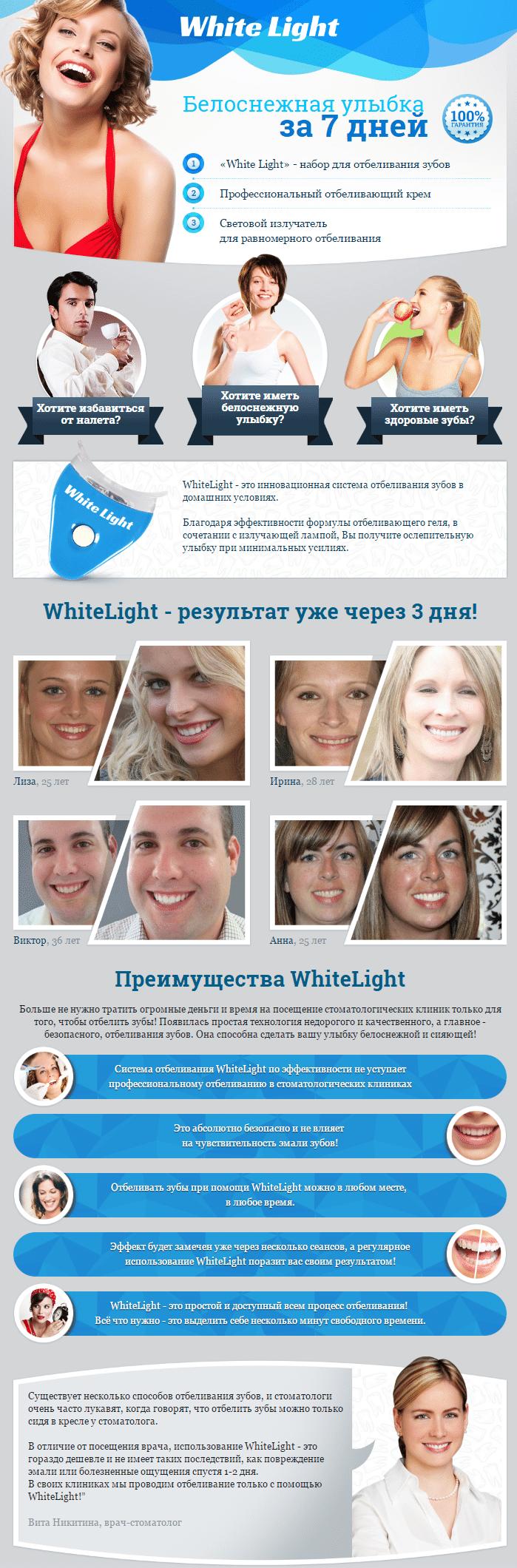 White Light (Вайт Лайт) система для домашнего отбеливания зубов купить