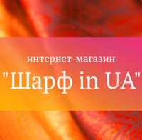 Шарф in UA