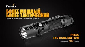 "Ліхтар ручний Fenix PD35 TAC XP-L от компании ""КOZAK ""military - фото"