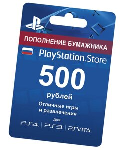 Пополнение PSN 500 руб PlayStation Network (Rus)