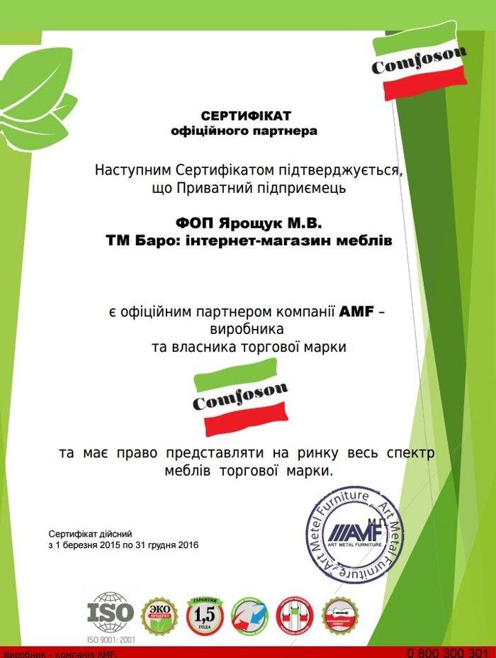 Сертификат Comfoson