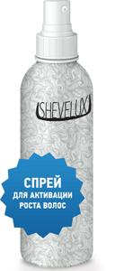 Спрей Shevelux – средство, спасающее от выпадения волос!