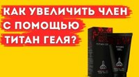 Titan Gel Gold - Гель-лубрикант для потенции (Титан Гель Голд)