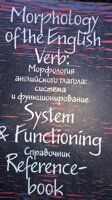 Мorphology of the english verb: Морфология английского глагола. Система и функционирование. System & Functioning...