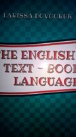The English Text-book Language, 2005.
