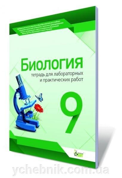 тетради для и решебник биолог работ по лабораторных практических по