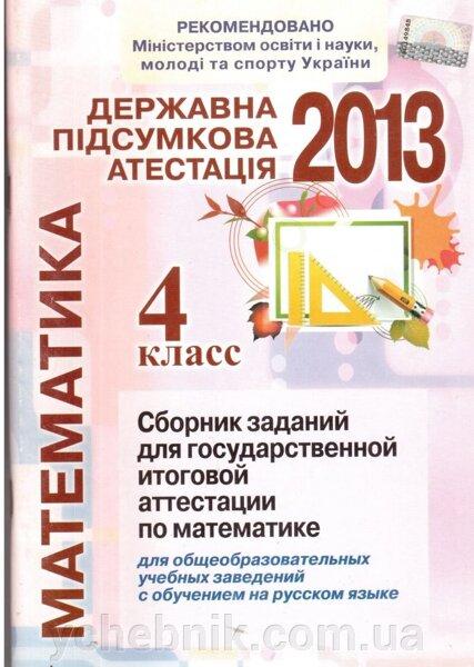 ДПА 2013 9 КЛАСС МАТЕМАТИКА СБОРНИК ЗАДАНИЙ СКАЧАТЬ БЕСПЛАТНО