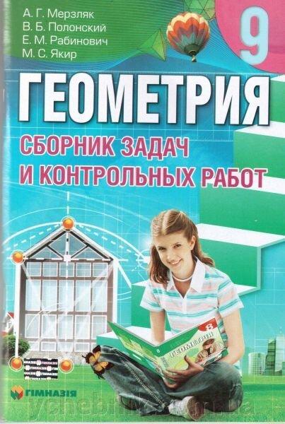 Геометрия сборник задач и контрольных работ 9 5433