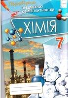 гдз з хм 7 клас зошит для практичних робт ванащенко