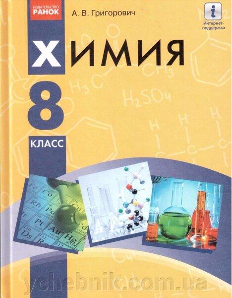 О в 8 2018 григорович гдз хімія нова програма клас