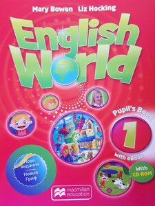 English World. Pupil`s Book 1 (with ebook) / Mary Bowen, Liz Hocking / MM macmillan education