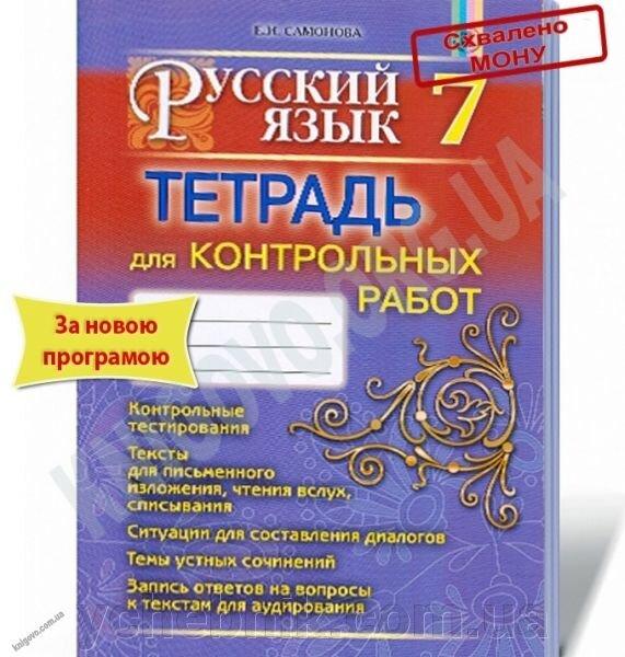 класс свитовой 5 по на литературе гдз украинском контрольные тетради