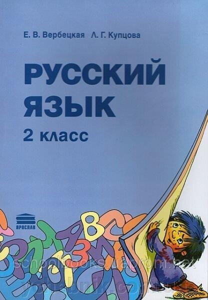 УЧЕБНИК РУССКИЙ ЯЗЫК 2 КЛАСС ВЕРБИЦКАЯ КУПЦОВА СКАЧАТЬ БЕСПЛАТНО